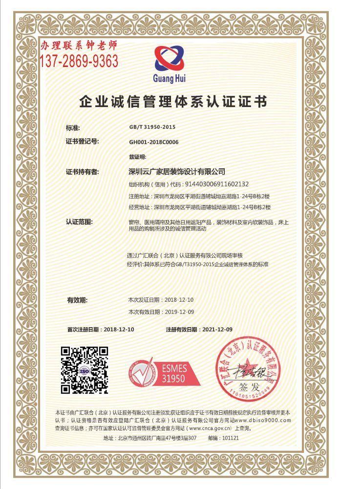 广东深圳云广企业诚信管理体系认证证书