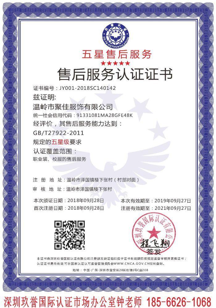 浙江温岭售后服务认证