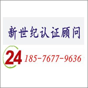 ISO9001认证电话.
