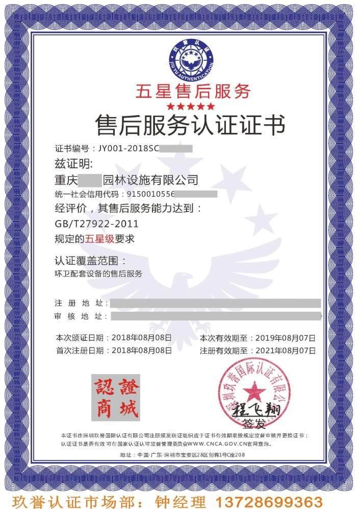 重庆售后服务认证证书