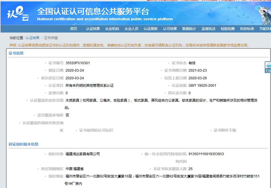 ISO10015培训管理体系认证证书