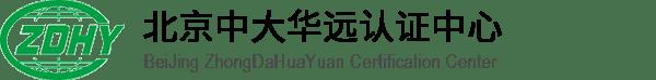 北京中大华远认证中心