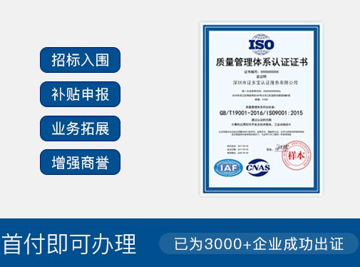 深圳市证多宝认证服务有限公司