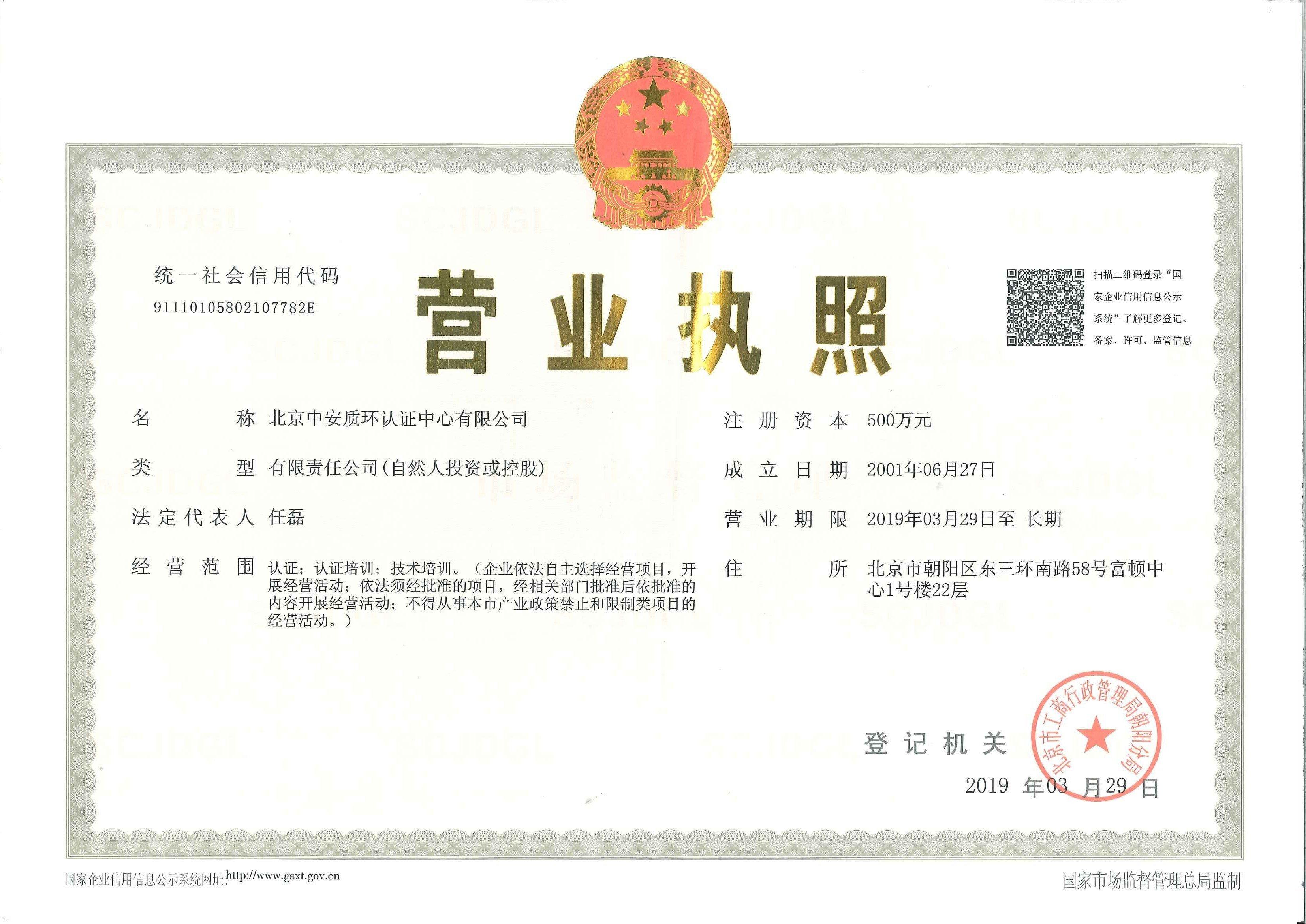 认证营业执照正本