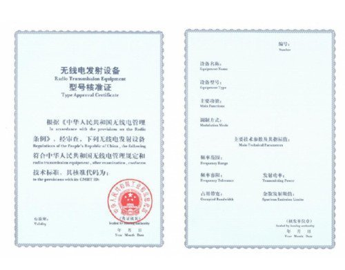 srrc认证证书